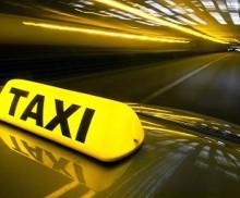 отключение такси